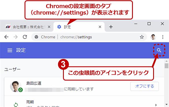 Chromeで翻訳ツールを全く表示させないようにする(2/4)