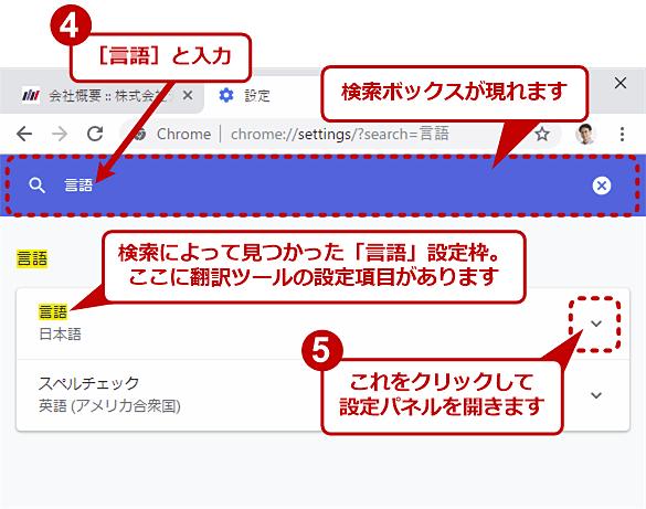 Chromeで翻訳ツールを全く表示させないようにする(3/4)