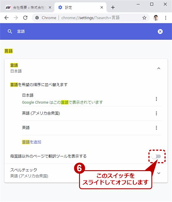 Chromeで翻訳ツールを全く表示させないようにする(4/4)