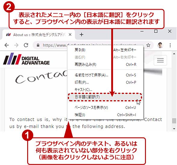 翻訳ツールを使わずにブラウザペインの内容を日本語に翻訳する
