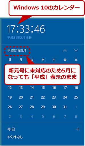 Windows 10のカレンダー