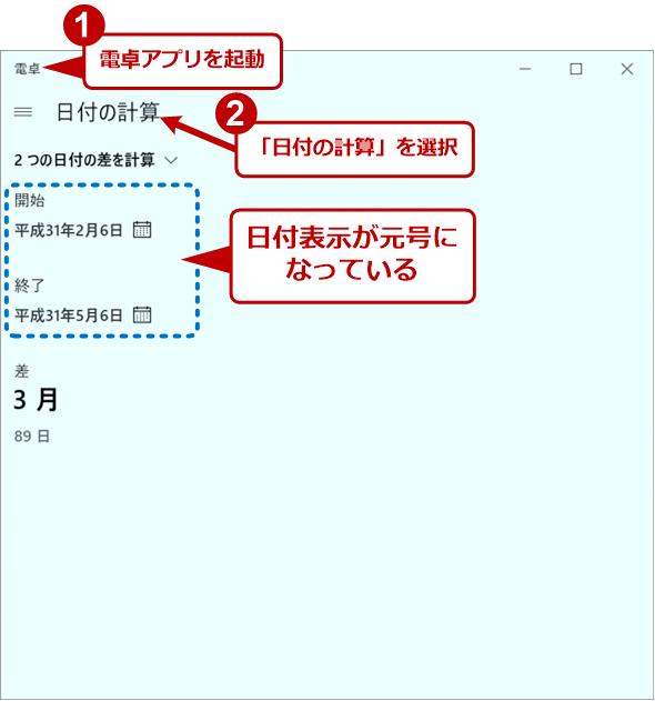 電卓アプリの「日付の計算」画面
