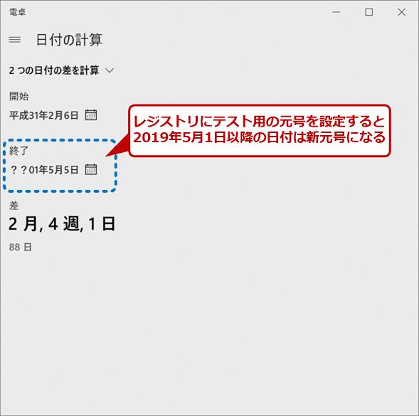 テストデータをレジストリに設定した電卓アプリの「日付の計算」画面