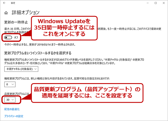 Windows Updateの「詳細オプション」画面