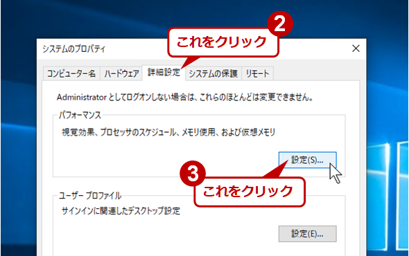 ページファイルの設定(2)