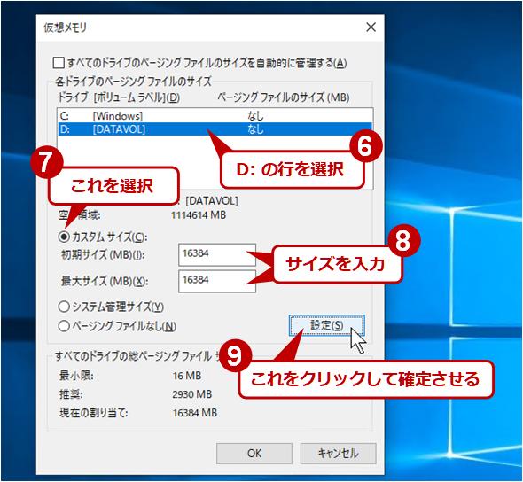 ページファイルの追加(1)