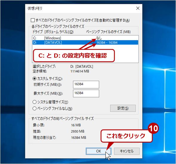 ページファイルの追加(2)