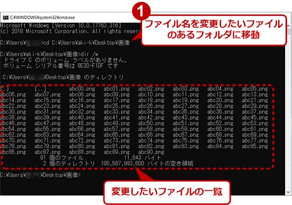 renameコマンドでファイル名を一括変換する(1)