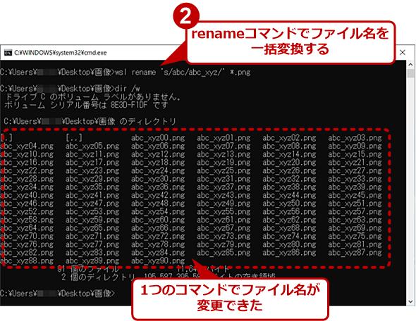 renameコマンドでファイル名を一括変換する(2)