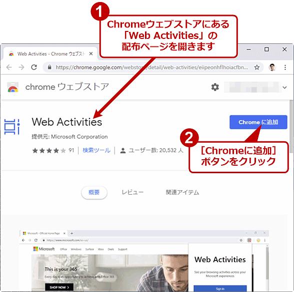 Chromeウェブストアから拡張機能「Web Activities」をインストール