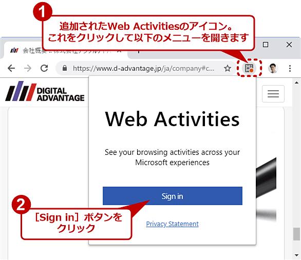 Chrome拡張機能「Web Activities」をセットアップする(1/4)