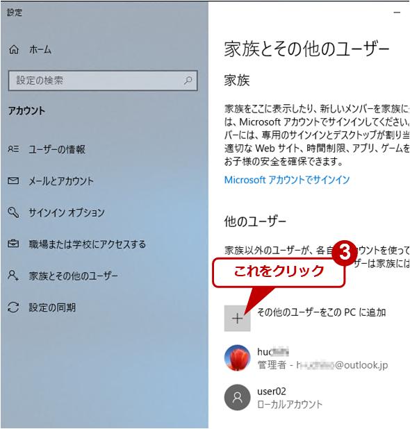 ユーザーアカウントの作成(2)