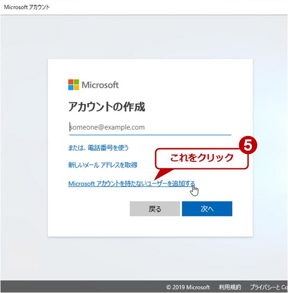 ユーザーアカウントの作成(4)
