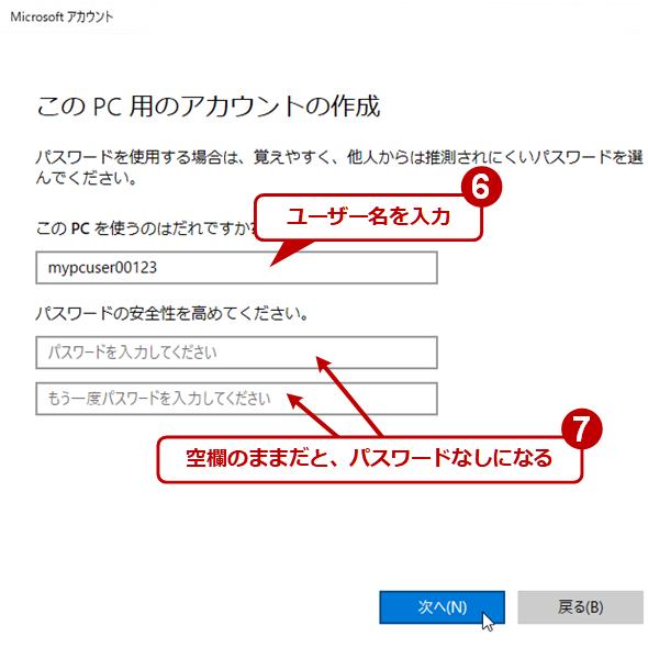 ユーザーアカウントの作成(5)