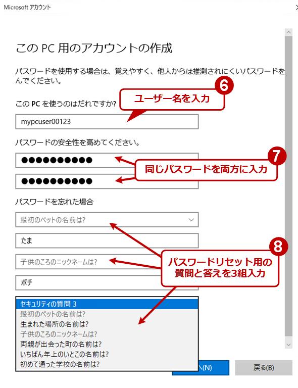 ユーザーアカウントの作成(6)