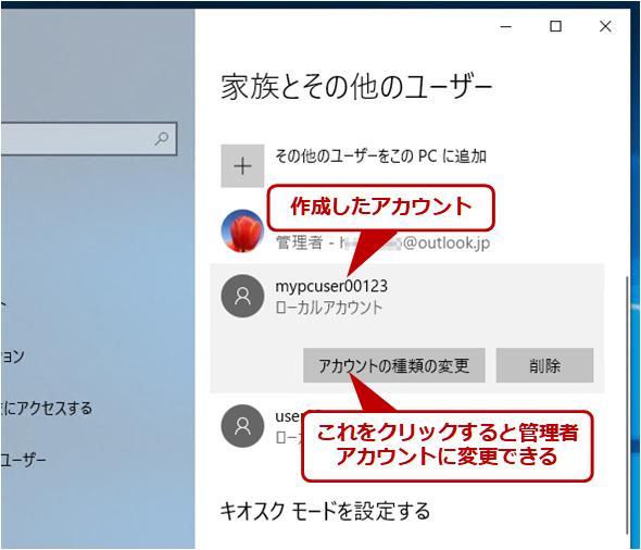 ユーザーアカウントの作成(7)