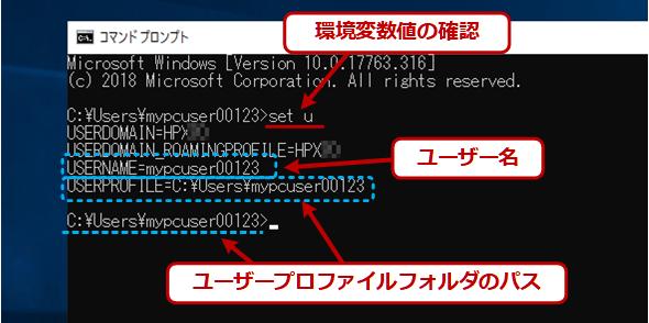 アカウント名やユーザープロファイルフォルダの確認