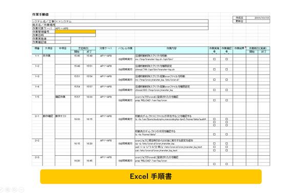 Excel手順書