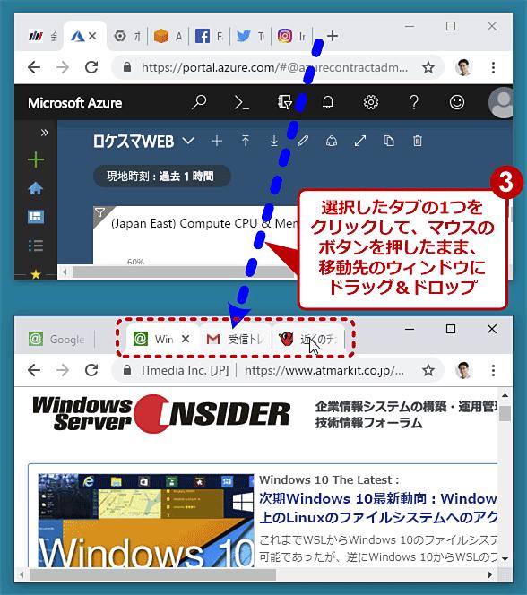 Chromeで複数のタブをまとめで移動する(2/2)