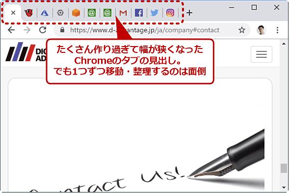 Chromeで1つのウィンドウにたくさん作ったタブ