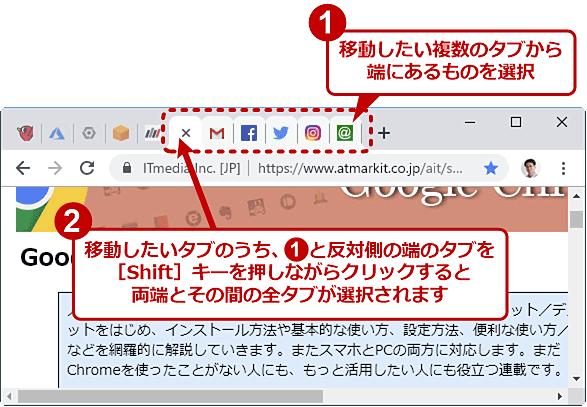 Chromeで並んでいる複数のタブをまとめて移動する(1/3)
