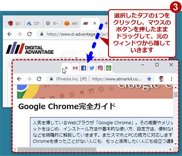 Chromeで並んでいる複数のタブをまとめて移動する(2/3)