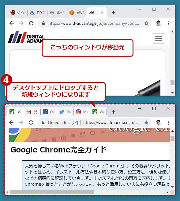Chromeで並んでいる複数のタブをまとめて移動する(3/3)