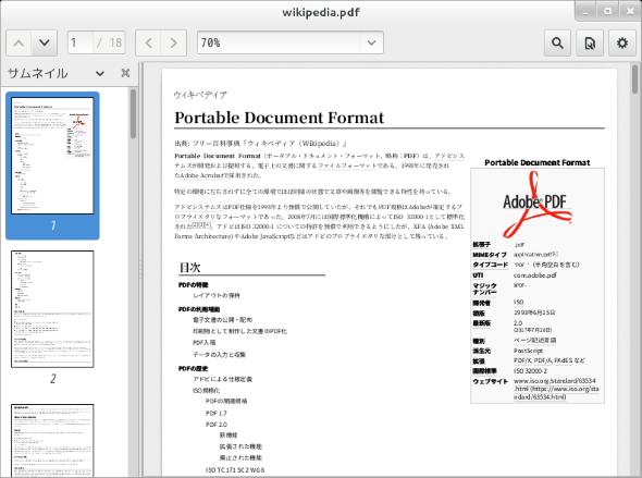 linux pdf 表示 コマンド