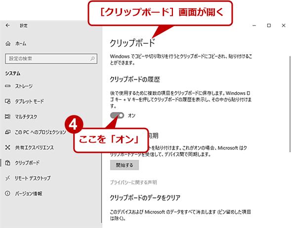 「クリップボードの履歴」機能を有効にする(3)