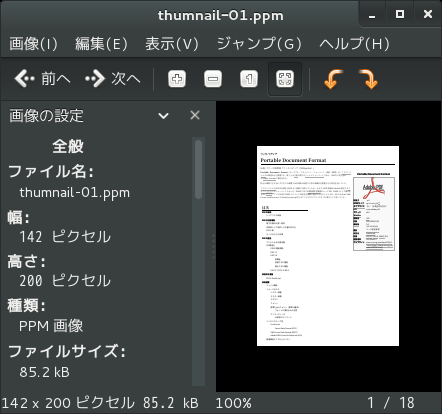 html pdf 変換 linux コマンド