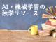 TensorFlowが学べる、無料のオンライン学習講座。CourseraとUdacityに新設