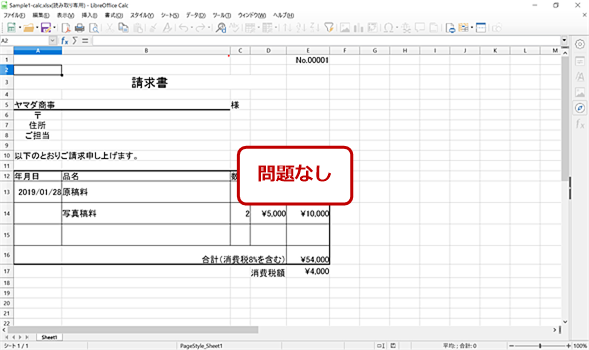 LibreOfficeのSample1の画面