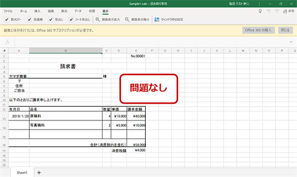 Excel MobileのSample1の画面