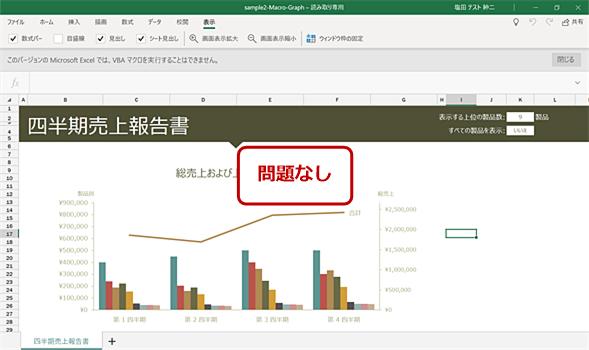 Excel MobileのSample2の画面