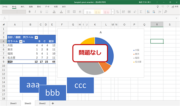 Excel MobileのSample3の画面