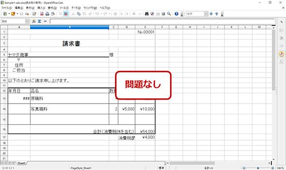 OpenOfficeのSample1の画面