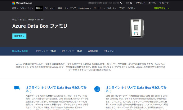 Azure Data Box ファミリー