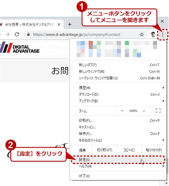 Chromeで予測候補を無効化する(1/3)