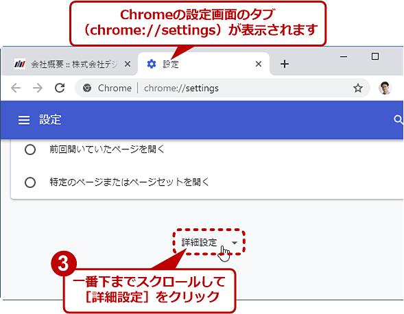 Chromeで予測候補を無効化する(2/3)