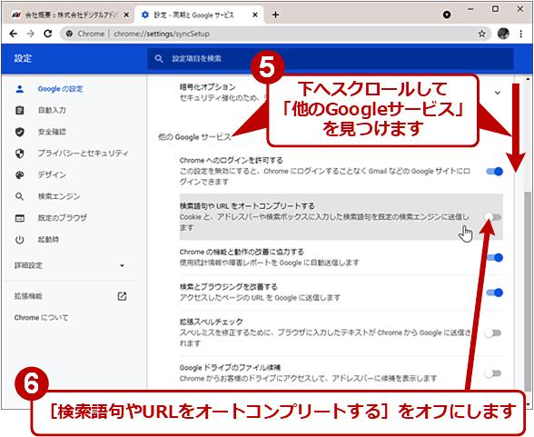 Chromeで予測候補を無効化する(3/3)