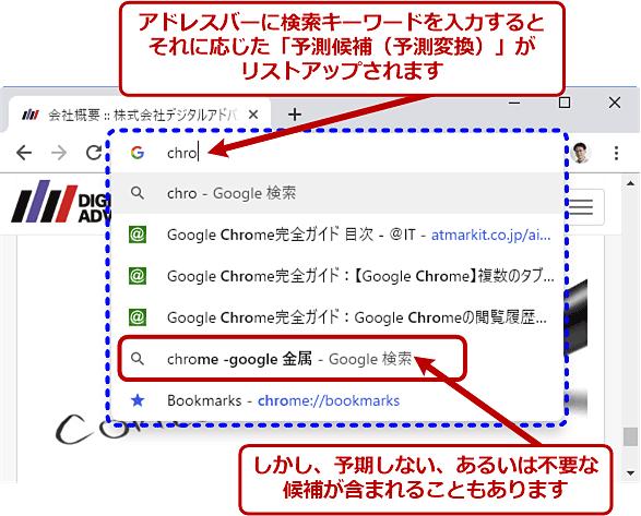 履歴 chrome 削除 検索