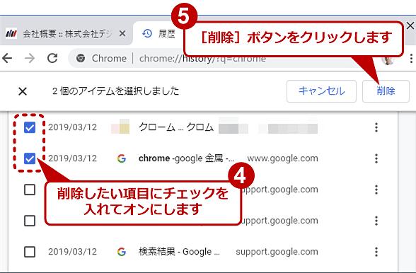 Chromeで特定の単語を含む閲覧履歴を削除する(3/3)