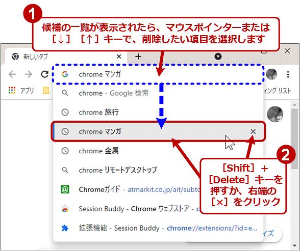Chromeのアドレスバーで特定の候補を削除する(1/2)