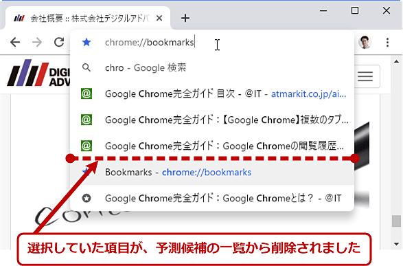 Chromeのアドレスバーで特定の予測候補を削除する(2/2)