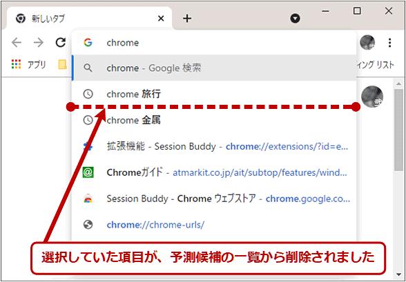 Chromeのアドレスバーで特定の候補を削除する(2/2)