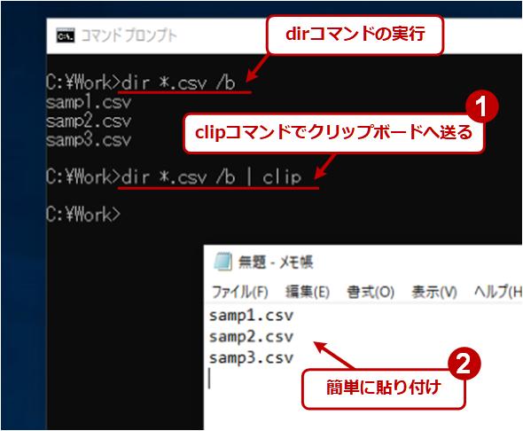 dirコマンドの実行結果をクリップボードに入れている例