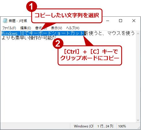 コピーを実行するキーボードショートカット
