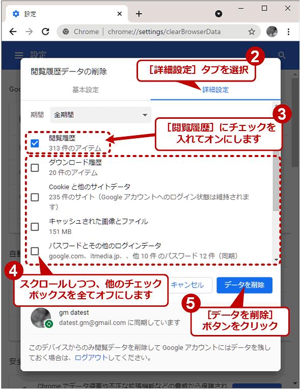 キーボードショートカットを使って閲覧履歴を素早く削除する(2/2)