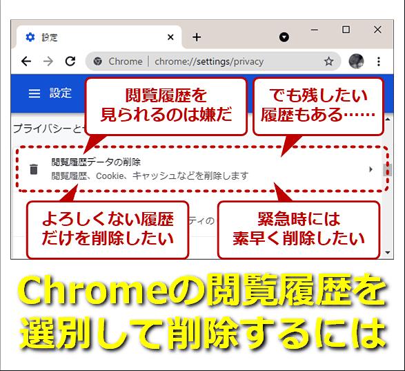 Chromeの履歴を選別して削除するには