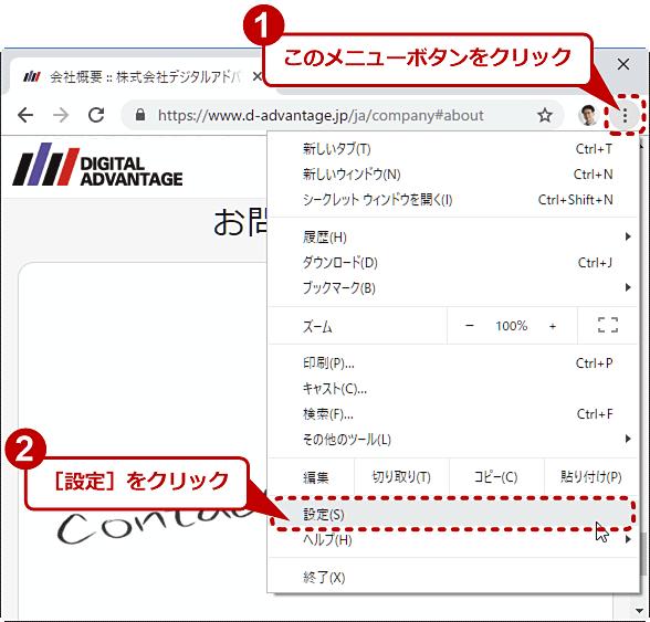 特定のサイトを選んでCookieを削除する(1/6)